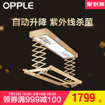 OPPLE intelligent electric clothes drying rack automatic lifting telescopic Air drying sterilization lighting remote control balcony drying rack