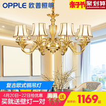 Op lighting European-style chandeliers full copper chandeliers living room lights home atmosphere restaurant chandeliers package bedroom lights DD