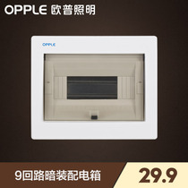 OP Lighting strong Electric box home Assembly electric Box home air switch box wiring box 9 back to the Dark installation g