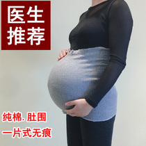 Warm care waist wrapped belly Nursing Nursing belly not cool pregnant women belly cotton abdomen adult artifact adults