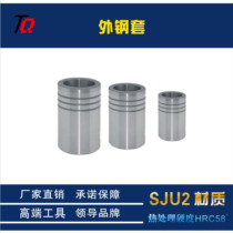 Metal precision ball guide column outside steel sleeve) steel bead precision village set a large number of inventory can be customized non-standard specifications