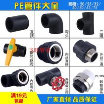 4 points 20 6 points 25 1 inch 32PE tap water fittings fittings outer wire inner wire Direct elbow tee