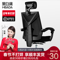 Black and white computer chair home comfort ergonomic chair gaming chair gaming chair swivel chair chair backrest office chair