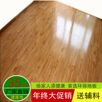 Reinforced composite wood flooring wear-resistant waterproof household imitation solid wood E1 environmental Protection 12mm Factory Direct Package Installation