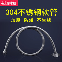 Submarine hose 304 stainless steel braided hot and cold water inlet hose 4 points water heater toilet water Butler