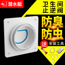 Submersible non-return valve toilet exhaust fan check valve bathymeter mouth Toilet ventilation tube non-return valve