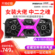 Yingtong RX580 2048sp 4G 8g earth God graphics RX590 8g Game Master OC flagship store
