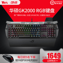 ASUS ASUS ROG GK2000RGB player Country original cherry red axis electric competition game mechanical keyboard