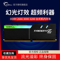 (SF)jiqi Magic Light RGB light strip DDR4 2666 3000 3200 3600 desktop computer game 8g memory