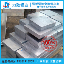 7075 aluminum plate 5a06 6063 5083 2A12 aluminum plate processing customized 1mm 2mm 3mm 5mm-550