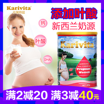 Karritz imported pregnant women Formula authentic sugar-free semen pregnancy mid-pregnancy morning and evening high calcium milk powder