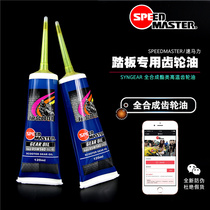 (Original imported)speed horse power gear oil 85W140 full synthetic gear oil Womens pedal motorcycle GM