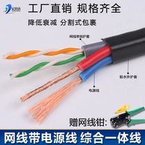 4-pin 8-pin cable with power line Outdoor Network integrated line monitoring twisted pair 300 m copper
