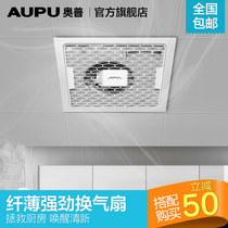 OPP ventilation fan cool exhaust fan bully kitchen blowing integrated ceiling suction top type embedded wind toilet bathroom 22