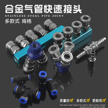 Fast plug joint duct Air pressure machine quick connector C pneumatic Quick connector straight five-way four-way three-way