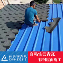 Self-adhesive asphalt tile linoleum tile roof waterproof metal glass sun room insulation film sunscreen Liqing