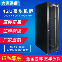 Datang bodyguard 42U server cabinet network monitoring routing and switching equipment room 2 meters 600 width 1000 deep thickening luxury high-end 13 ticket a36042