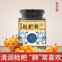 Shou Zhai loquat cream Golden Orange honey Loquat ointment ice sugar Pipa cream 300g tank