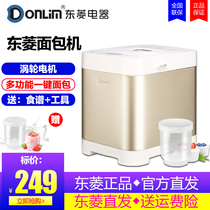Donlim Dongling DL-T06A intelligent bread machine home special automatic genuine multi-purpose yogurt and noodles