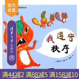 (Official genuine) I abide by the order Tsinghua children good habits story drawing book cultivate good character admit mistakes do not shame good habits to cultivate picture book children's books story book