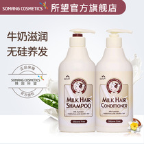 Korea imports hope Milk Shampoo Conditioner wash suit smooth no silicone oil fresh dandruff