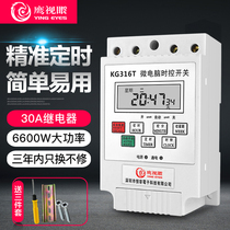 Time control switch time control timer 220v microcomputer time and space street lamp power automatic power kg316t