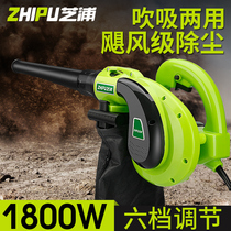 Blowing fan internet Cafe Industrial Vacuum cleaner computer Dust collector stepless speed regulation household dust removal high-power blower