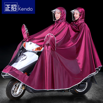Is the electric motorcycle riot raincoat long body double men to increase the thickening of the battery car waterproof poncho