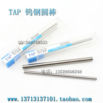 TAP Tungsten Steel Bar Round Bar 2 3 3.5 4 5 6 7 8 9 10 12 13 16 20mm