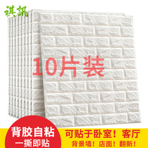 Thick wallpaper warm bedroom brick soft bag modern simple 3d stereo TV background wall paper waterproof moisture