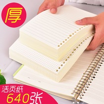 Thickened A5 20 hole loose-leaf for the core grid loose-leaf paper notebook folder B5 26 hole horizontal this for the core simple English this for the core university students Cornell for the core multi-specification of the core
