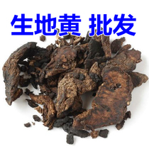 The yellow slices of the land are 3 Jin of the land yellow Henan Jiaozuo Chinese herbal medicine 500 grams g supply