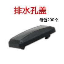Window drainage hole cover drainage port anti-worm 30 door window drainage hole cover broken bridge aluminum alloy special anti-rain mosquito.