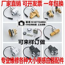 6V induction urinal solenoid valve ceramic urinal solenoid valve induction faucet solenoid valve induction flush valve