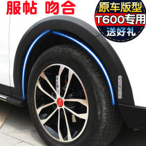 Zotye T600 wheel eyebrow T600 Sports Edition special wheel eyebrow modified widening anti-rub anti-scratch anti-scratch sand
