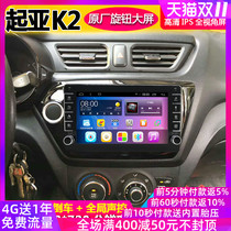 Suitable for Kia K2K3K4 freundis setlatuto lion run large screen navigation reversing image one machine