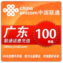 Automatic recharge Guangdong Unicom calls 100 yuan mobile recharge 100 yuan fast charge 100 yuan timely arrival