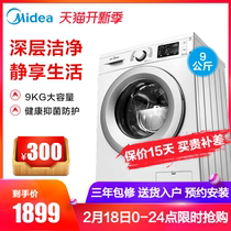 Midea beauty of MG90V150WD washing machine Intelligent Inverter drum automatic Home Mute