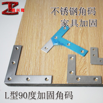 Door and window reinforcement connector stainless steel 90 degree angle code l type angle iron bracket plank crack door wood plate sheet