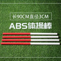 Gymnastics stick track and field training equipment teaching aids red and white ABS Gymnastics stick plastic stick Rhythm Stick