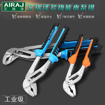 Iris Multi-function pump clamp adjustable pliers pipe wrench CLAMP PIPE clamp tool Activity vigorous clamp