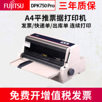 Fujitsu DPK750pro pin printer 82 invoices according to express single high-speed even beat for DPK750