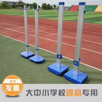 Standard aluminum jump high frame can lift childrens high jump stand in the test race dedicated factory outlets