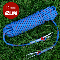 Escape rope safety rope rescue rope fire rope climbing rope wear-resistant high-altitude outdoor climbing rope nylon rope home