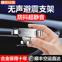 Tula mobile phone car bracket car vent bracket car navigation fixed frame car clip inside