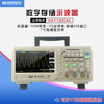 Antaixin digital oscilloscope GA1102CAL dual-trace dual-channel with storage 7 inch screen 100M bandwidth 200M.