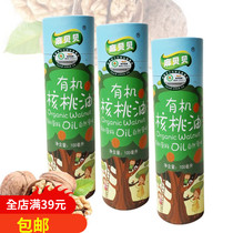 Mae Bay Walnut Oil Edible oil 100ml suitable for cold frying cooking baby snacks.