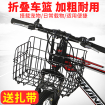Bicycle rear basket mountain bike front basket basket basket student bicycle rear shelf folding basket universal car frame