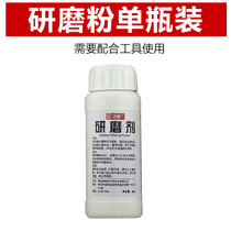 Car glass repair liquid front windshield windshield window crack crack scratch grinding powder single bottle
