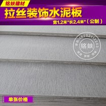 Water drawing fiber decorative cement board 8mm cement board pressure plate FC Board Indoor and outdoor door head waterproof plate